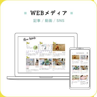 WEBメディア