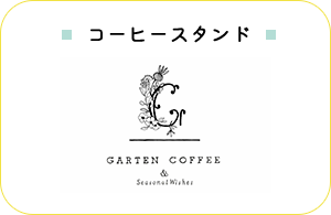 コーヒースタンド