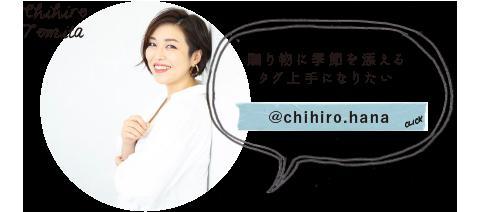 Chihiro Tomita