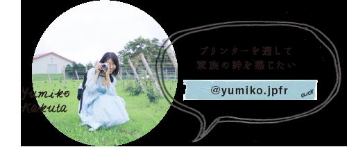 Yumiko Kakuta