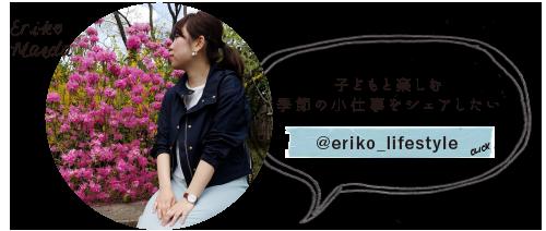 Eriko Maeda