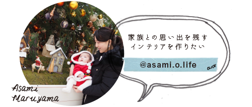 Asami Maruyama