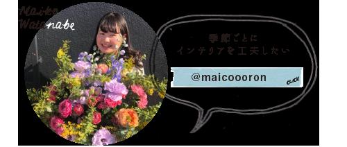 Maiko Watanabe