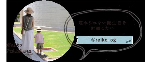 Reiko Ichishima