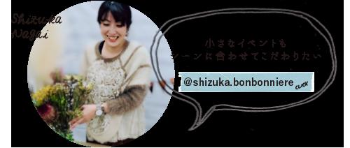Shizuka Nagai