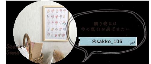 Sakiko Soma