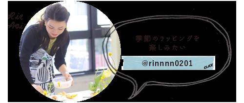 Rie Aoi