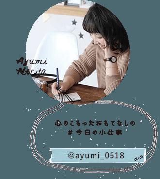 @ayumi_0518