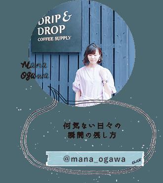 @mana_ogawa