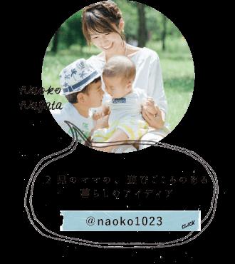 naoko1023