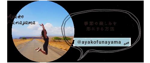 10.Ayako Funayama