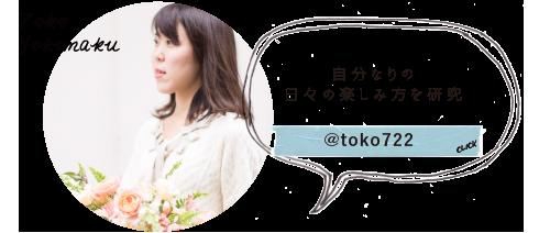 1.Toko Yokomaku