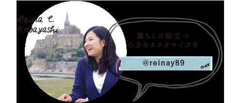 4.Reina C. Kobayashi