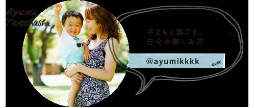 7.Ayumi Takahashi