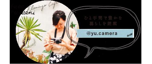 8.Yuka Fujitani