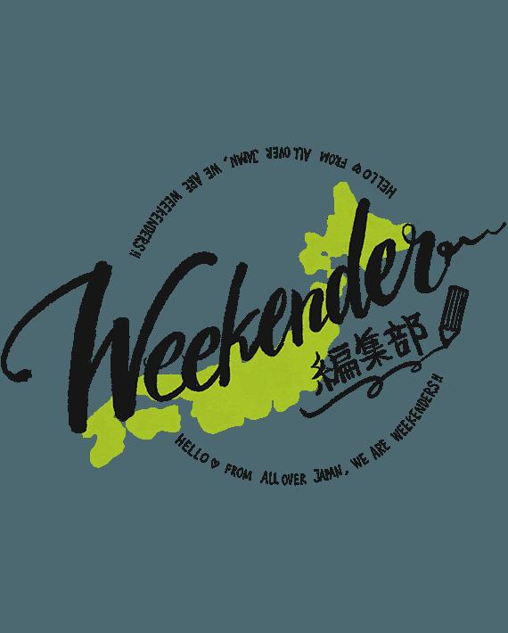 Weekender編集部