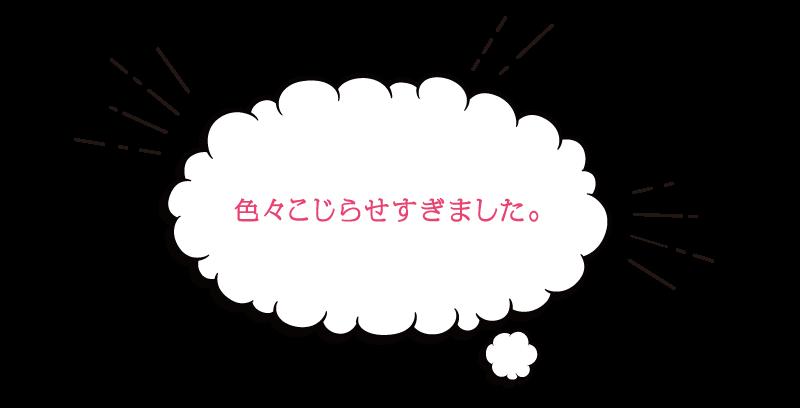 onayami_0214