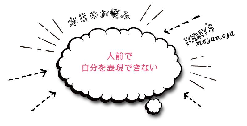 フォーマット__onayami_0319