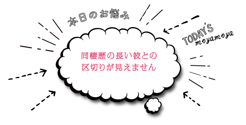 記事フォーマット_0410_onayami